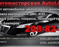 Автомастерская AutoLife